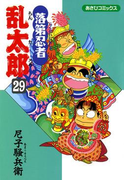 落第忍者乱太郎 29巻-電子書籍