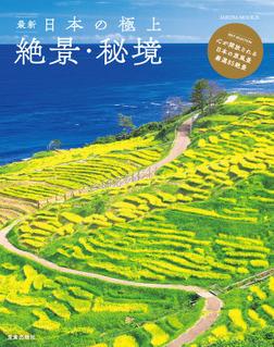 最新 日本の極上絶景・秘境-電子書籍