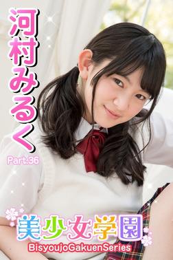 美少女学園 河村みるく Part.36-電子書籍