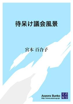 待呆け議会風景-電子書籍