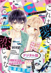 Sho-Comi 2020年13号(2020年6月5日発売)