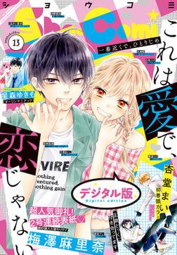Sho-Comi 2020年13号(2020年6月5日発売)-電子書籍