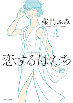恋する母たち(3)-電子書籍