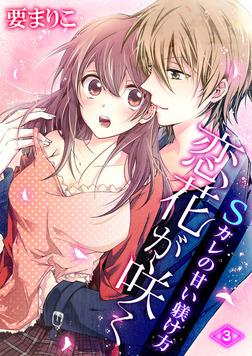恋花が咲く Sカレの甘い躾け方 3-電子書籍