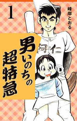 男いのちの超特急1-電子書籍