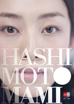 HASHIMOTO MAMI YOU-電子書籍