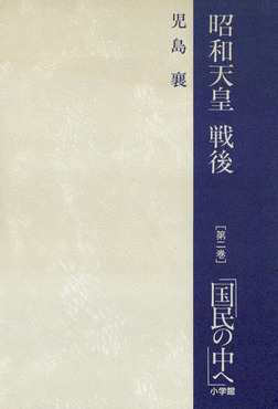 昭和天皇・戦後 2 国民の中へ-電子書籍