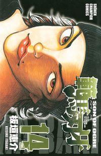 範馬刃牙(14)