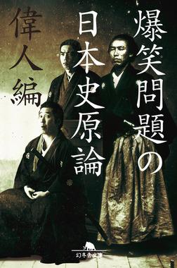 爆笑問題の日本史原論 偉人編-電子書籍