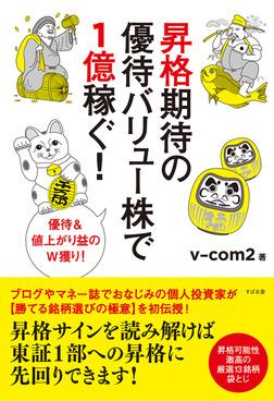 昇格期待の優待バリュー株で1億稼ぐ!-電子書籍