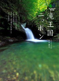 滝王国ニッポン