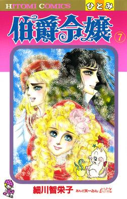 伯爵令嬢 7-電子書籍