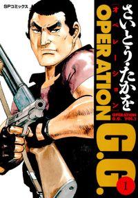オペレーションG.G. 1巻