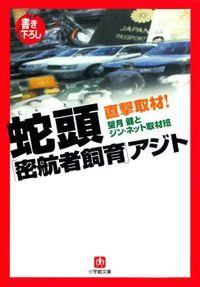 直撃取材! 蛇頭「密航者飼育」アジト(小学館文庫)