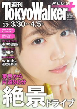 週刊 東京ウォーカー+ 2017年No.13 (3月29日発行)-電子書籍
