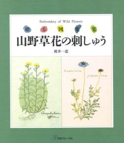 贈る図案集  山野草花の刺しゅう-電子書籍