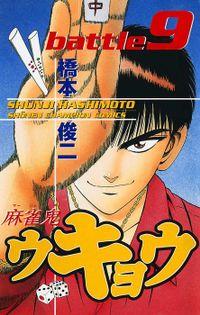 麻雀鬼ウキョウ battle9