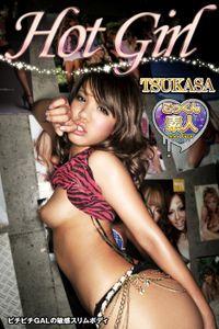 【ごっくん素人】MAX PACK Hot Girl TSUKASA ピチピチGALの敏感スリムボディ