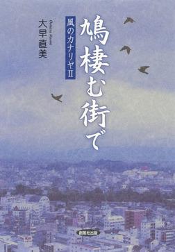 鳩棲む街で : 風のカナリヤ〈2〉-電子書籍