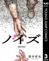 ノイズ【noise】 3