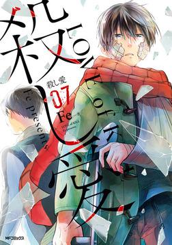殺し愛7-電子書籍