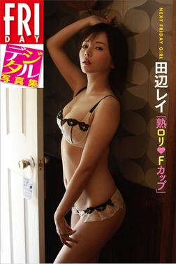 FRIDAYデジタル写真集 田辺レイ『熟ロリFカップ』-電子書籍