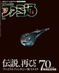 週刊ファミ通 2020年4月23日号【BOOK☆WALKER】