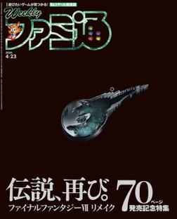 週刊ファミ通 2020年4月23日号【BOOK☆WALKER】-電子書籍