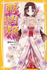 戦国姫 ―松姫の物語―