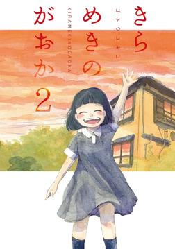 きらめきのがおか(2)-電子書籍