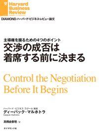 交渉の成否は着席する前に決まる