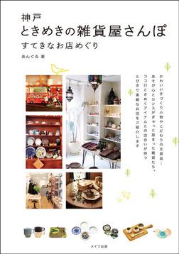 神戸ときめきの雑貨屋さんぽすてきなお店めぐり-電子書籍