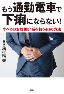 もう通勤電車で下痢にならない――すべてのお腹弱い系を救う40の方法-電子書籍