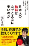 日本人の給料はなぜこんなに安いのか ~生活の中にある「コスト」と「リターン」の経済学~