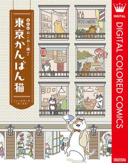 まんが ねこねこ横丁 東京かんばん猫 フルカラー版-電子書籍