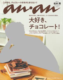 anan (アンアン) 2018年 1月17日号 No.2085 [大好き、チョコレート!]-電子書籍