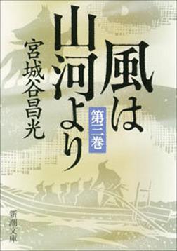 風は山河より(三)-電子書籍