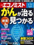 週刊エコノミスト (シュウカンエコノミスト) 2020年03月17日号