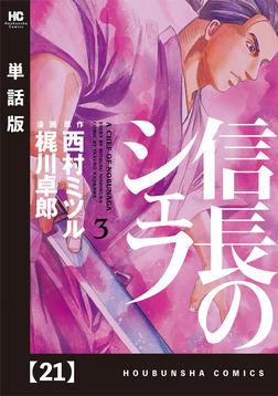 信長のシェフ【単話版】 21-電子書籍