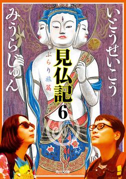 見仏記6 ぶらり旅篇-電子書籍