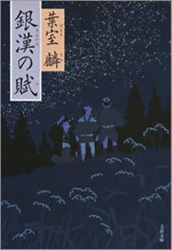 銀漢の賦-電子書籍