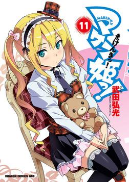 マケン姫っ!(11)-電子書籍