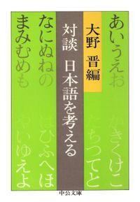 対談 日本語を考える(中公文庫)