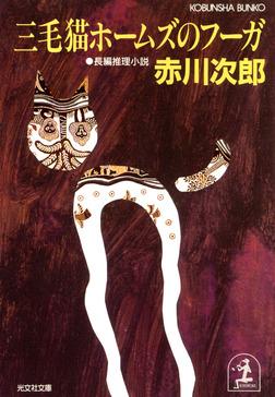 三毛猫ホームズのフーガ-電子書籍