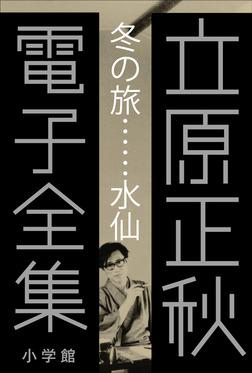 立原正秋 電子全集1 『冬の旅…水仙』-電子書籍