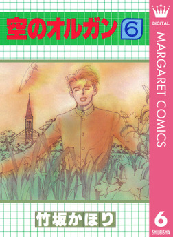 空のオルガン 6-電子書籍