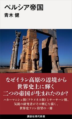 ペルシア帝国-電子書籍