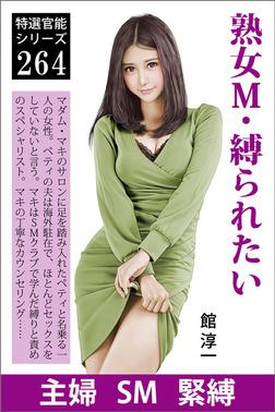 熟女M・縛られたい-電子書籍