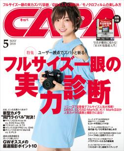 CAPA2018年5月号-電子書籍