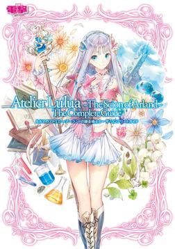 ルルアのアトリエ ~アーランドの錬金術士4~ ザ・コンプリートガイド-電子書籍